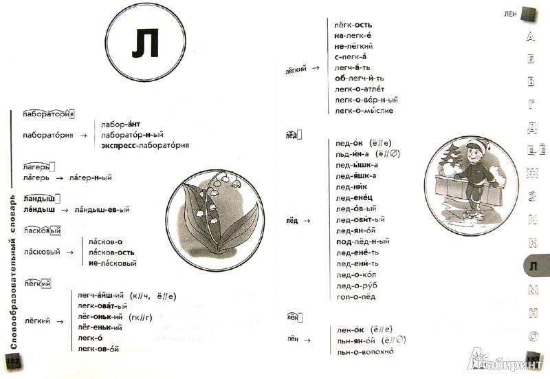 Иллюстрация 1 из 21 для Универсальный словарь школьника. 1-4 классы | Лабиринт - книги. Источник: Лабиринт