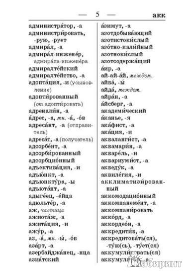 Иллюстрация 1 из 5 для Орфографический словарь | Лабиринт - книги. Источник: Лабиринт