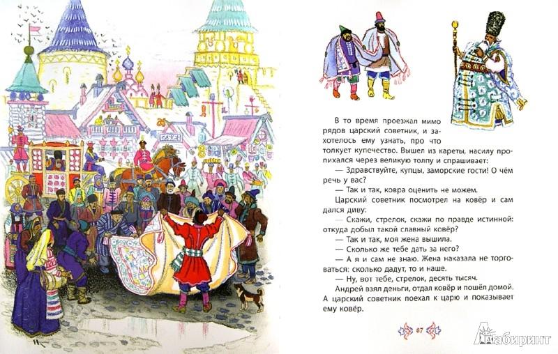 Иллюстрация 1 из 24 для Русские народные сказки | Лабиринт - книги. Источник: Лабиринт