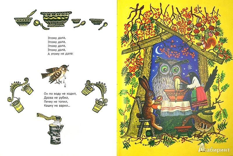 Иллюстрация 1 из 34 для Котенька-коток | Лабиринт - книги. Источник: Лабиринт