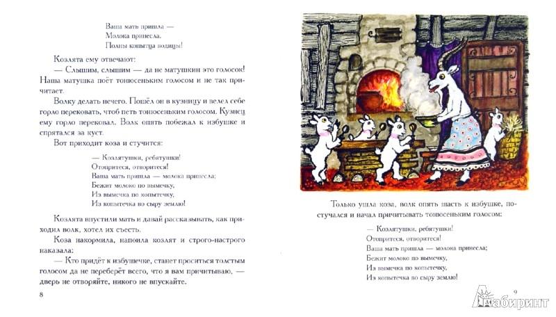 Иллюстрация 1 из 13 для Волк и козлята - Юрий Васнецов | Лабиринт - книги. Источник: Лабиринт