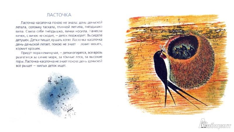 Иллюстрация 1 из 29 для Бишка - Константин Ушинский | Лабиринт - книги. Источник: Лабиринт