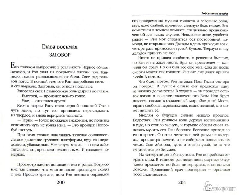Иллюстрация 1 из 7 для Ворованные звезды - Анна Мистунина | Лабиринт - книги. Источник: Лабиринт