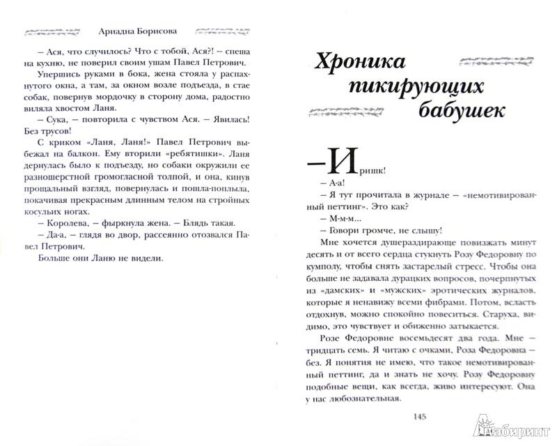 Иллюстрация 1 из 16 для Манечка, или Не спешите похудеть - Ариадна Борисова | Лабиринт - книги. Источник: Лабиринт