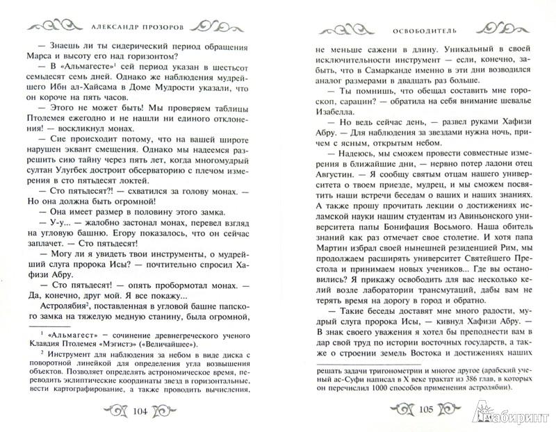 Иллюстрация 1 из 8 для Освободитель - Александр Прозоров | Лабиринт - книги. Источник: Лабиринт
