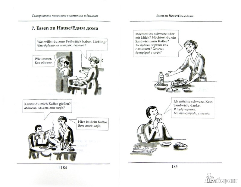 Иллюстрация 1 из 16 для Самоучитель немецкого в комиксах и диалогах - Солнцева, Фрауберг | Лабиринт - книги. Источник: Лабиринт