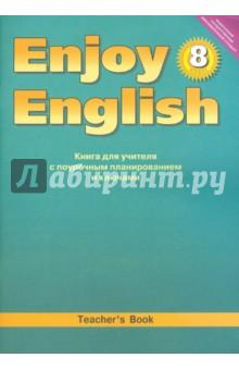 английский язык 8 класс страница 15