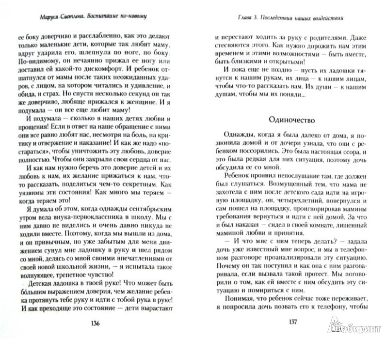 Иллюстрация 1 из 19 для Воспитание по-новому - Маруся Светлова | Лабиринт - книги. Источник: Лабиринт