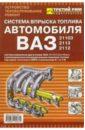 Система впрыска топлива М 1.5.4N ВАЗ-21103, -2112, 2113