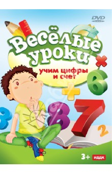 Zakazat.ru: Учим цифры и счет (DVD).