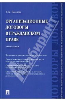 Организационные договоры в гражданском праве. Монография екатерина валерьевна юрчак теория вины в праве монография