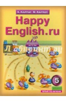 Английский язык. Happy English. 5 класс. 1-й год обучения. Учебник. ФГОС