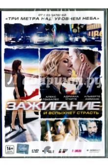 Zakazat.ru: Зажигание (DVD). Кальпальсоро Даниэль