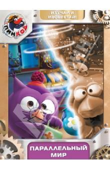 Смешарики. Пинкод. Выпуск 4. Параллельный мир (DVD) смешарики пинкод солнечный бриз параллельный мир 2 dvd