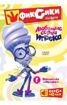 Фиксики. Любимые серии Игрека (DVD)