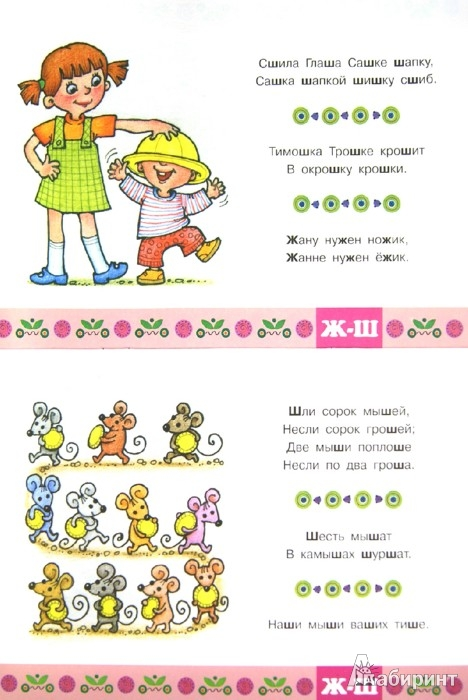Иллюстрация 1 из 16 для Скороговорки. Для детей от 5 лет | Лабиринт - книги. Источник: Лабиринт