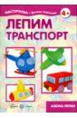 Московка О. С. Лепим транспорт