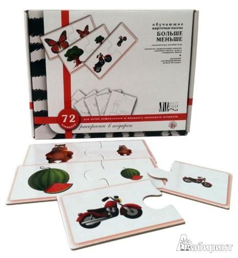Иллюстрация 1 из 6 для Больше-Меньше. Обучающие карточки-пазлы. 72 карточки | Лабиринт - книги. Источник: Лабиринт