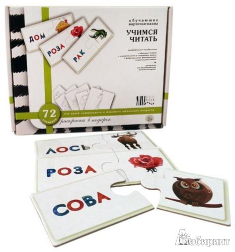 Иллюстрация 1 из 3 для Учимся читать. Обучающие карточки-пазлы. 72 карточки | Лабиринт - книги. Источник: Лабиринт