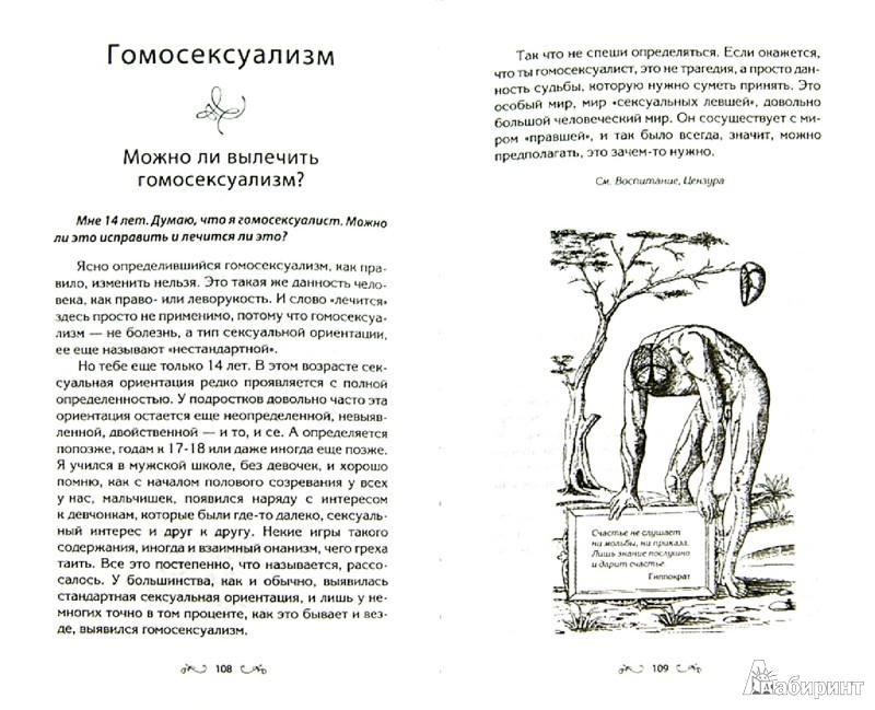 Иллюстрация 1 из 10 для Направляющая сила ума - Владимир Леви | Лабиринт - книги. Источник: Лабиринт