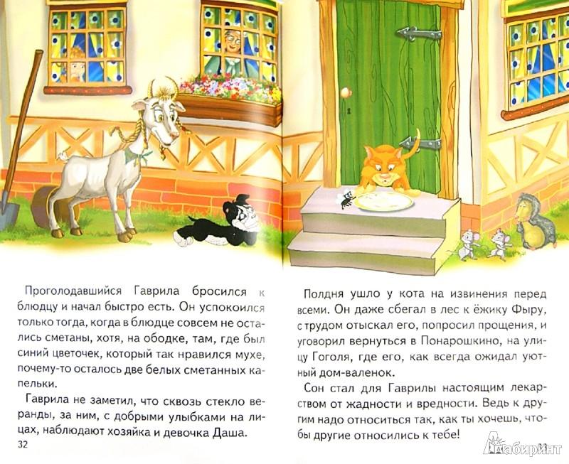 Иллюстрация 1 из 17 для Сказки храброго воробья - Алексей Шевченко | Лабиринт - книги. Источник: Лабиринт