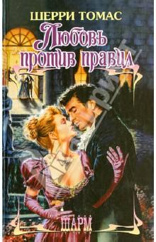 Любовь против правил пушкин женится