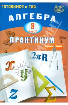 Алгебра. 9 класс. Практикум. Готовимся к ГИА кремер н фридман м линейная алгебра учебник и практикум