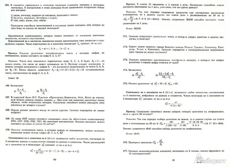 Иллюстрация 1 из 10 для Алгебра. 9 класс. Практикум. Готовимся к ГИА - Карташева, Крайнева | Лабиринт - книги. Источник: Лабиринт