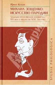 Михаил Зощенко: искусство пародии. Традиции отечественной юмористики XIX в. в творчестве М. Зощенко