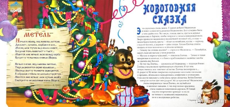 Иллюстрация 1 из 5 для Снегурочкины сказки | Лабиринт - книги. Источник: Лабиринт