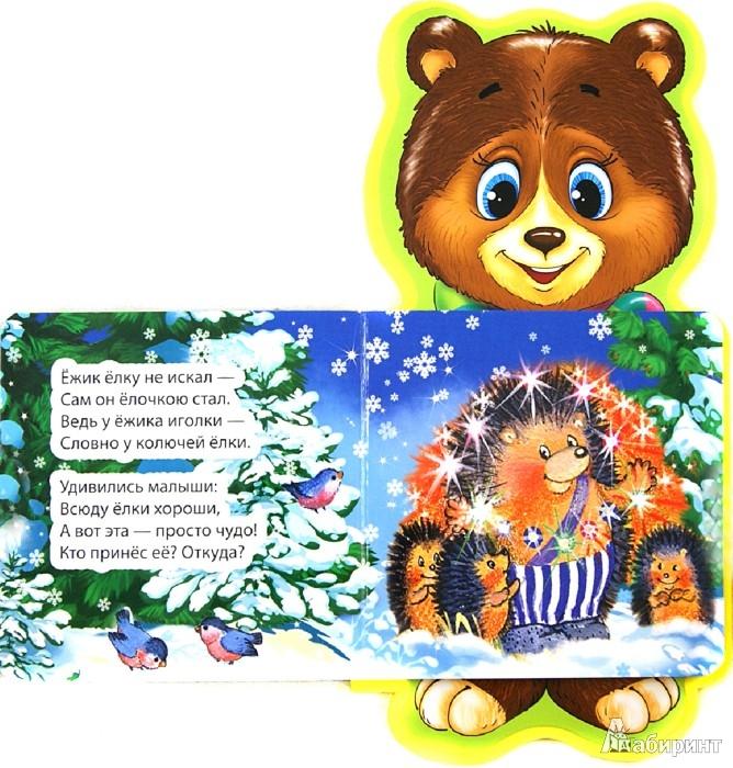 Иллюстрация 1 из 8 для Пушистый праздник - Елена Ульева | Лабиринт - книги. Источник: Лабиринт
