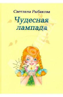 Чудесная лампада 50 любимых маленьких сказок