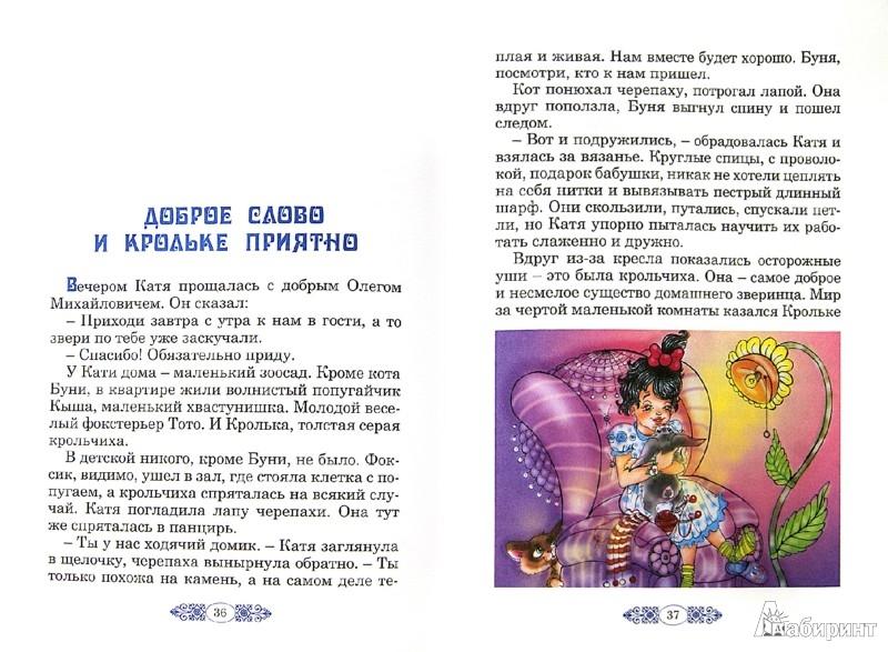 Иллюстрация 1 из 15 для Чудесная лампада - Светлана Рыбакова   Лабиринт - книги. Источник: Лабиринт