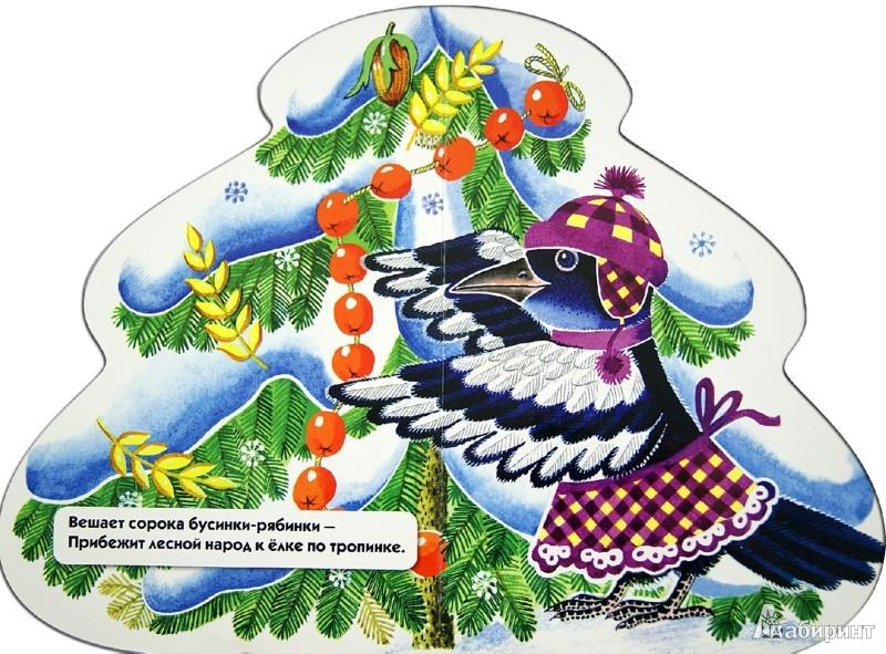 Иллюстрация 1 из 9 для Как друзья елку наряжали - Елена Ульева | Лабиринт - книги. Источник: Лабиринт