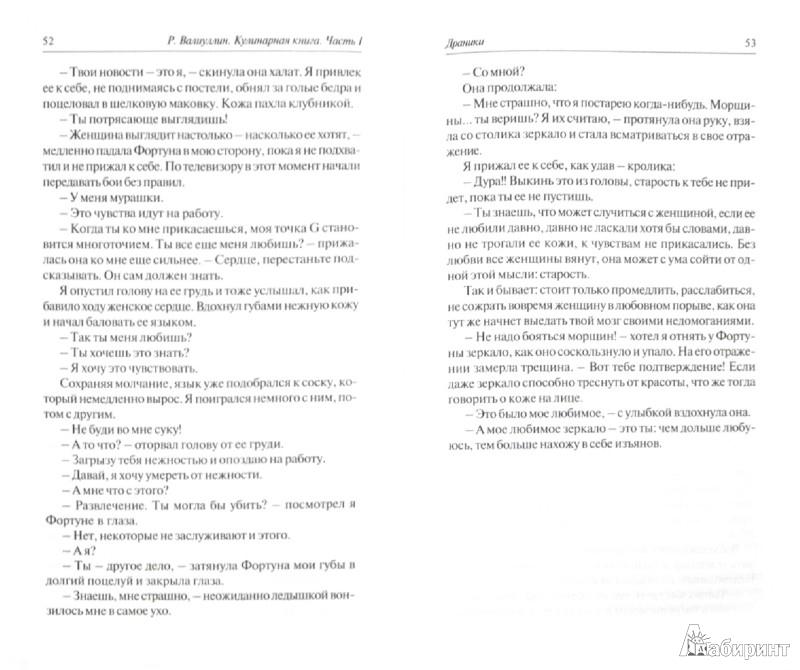 Иллюстрация 1 из 10 для Кулинарная книга - Ринат Валиуллин | Лабиринт - книги. Источник: Лабиринт