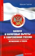 Налоги и налоговые вычеты в современной России: исчисление и уплата