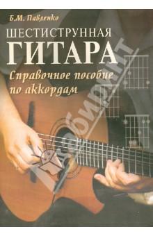 Шестиструнная гитара: справочное пособие по аккордам. Учебно-методическое пособие остатки фанеры купить в минске