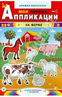 На ферме: книжка-вырезалка с загадками