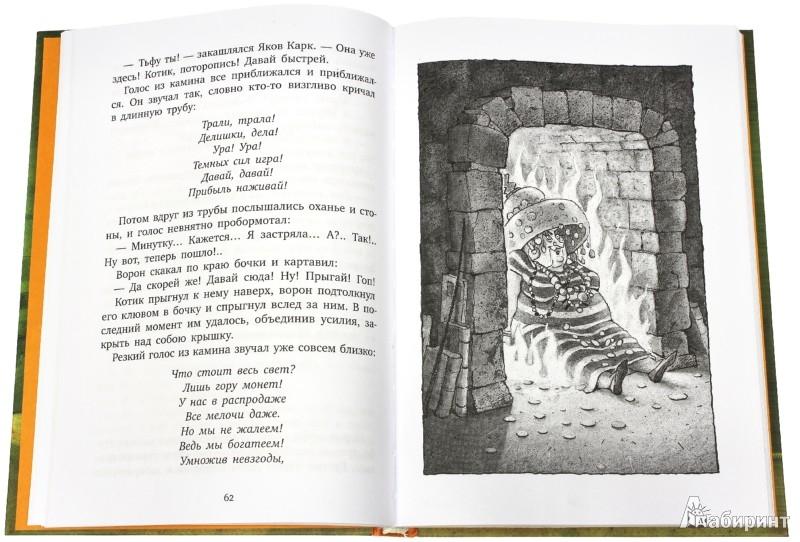 Иллюстрация 1 из 30 для Пунш желаний - Михаэль Энде | Лабиринт - книги. Источник: Лабиринт