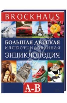 Brockhaus. Большая детская иллюстрированная энциклопедия. А-В бологова в большая книга знаний