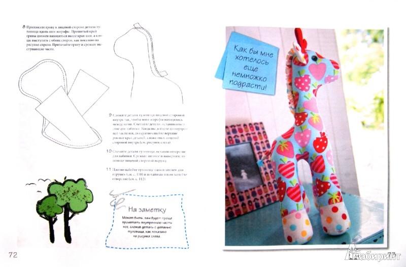 Иллюстрация 1 из 9 для Шьем забавные куклы и игрушки. Увлекательно и просто - Харлстон, Квинлан | Лабиринт - книги. Источник: Лабиринт