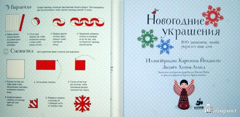 Иллюстрация 1 из 30 для Новогодние украшения. 100 заготовок, чтобы украсить ваш дом | Лабиринт - книги. Источник: Лабиринт