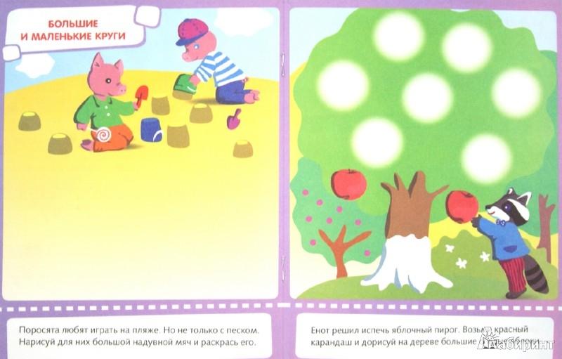 Иллюстрация 1 из 37 для Развиваем моторику руки. Для детей 3-4 лет - Марина Султанова | Лабиринт - книги. Источник: Лабиринт
