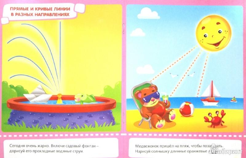 Иллюстрация 1 из 12 для Развиваем моторику руки. Для детей 5-6 лет - Марина Султанова | Лабиринт - книги. Источник: Лабиринт