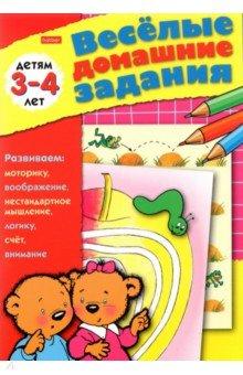 Весёлые домашние задания. Детям 3-4 лет