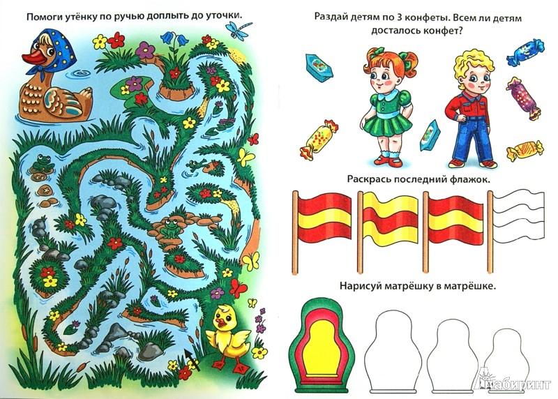 Иллюстрация 1 из 35 для Весёлые домашние задания. Детям 5 лет | Лабиринт - книги. Источник: Лабиринт