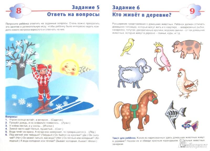 Иллюстрация 1 из 10 для Тестовые задания для детей. Окружающий мир. Для детей 3-4 лет - И. Бушмелева | Лабиринт - книги. Источник: Лабиринт