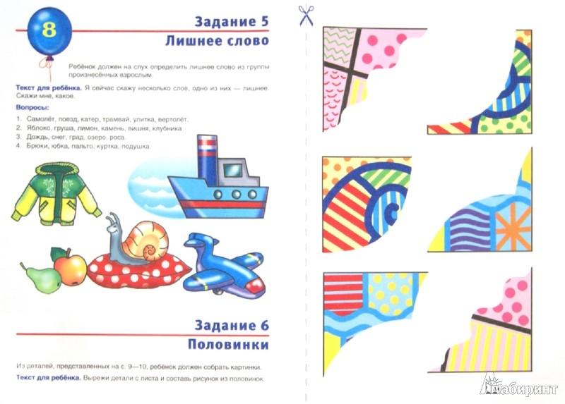 Иллюстрация 1 из 25 для Тестовые задания для детей. Логика. Для детей 5-6 лет - И. Бушмелева | Лабиринт - книги. Источник: Лабиринт