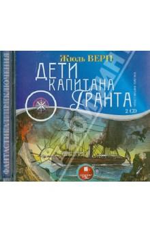 Купить Дети капитана Гранта (2 CDmp3), Ардис, Зарубежная литература для детей