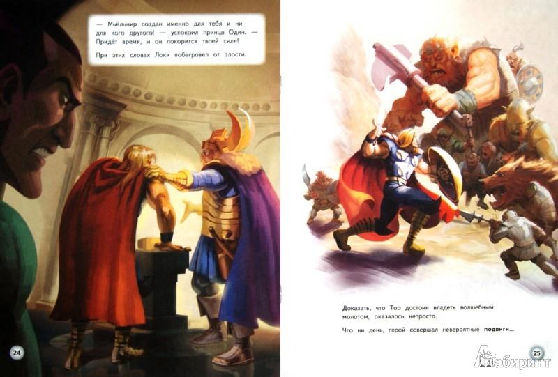 Иллюстрация 1 из 11 для Первая победа. Истории о героях | Лабиринт - книги. Источник: Лабиринт